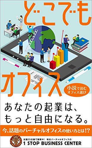 どこでもオフィス〜小説で読むオフィス選び〜: あなたの起業はもっと自由になる。