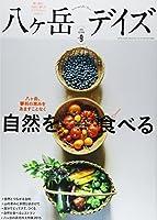 八ヶ岳デイズ vol.9 (TOKYONEWS MOOK499)