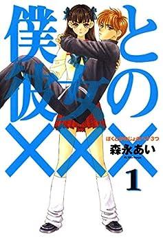 [森永あい]の僕と彼女の××× 1巻 (コミックアヴァルス)
