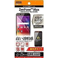 レイ・アウト ASUS ZenFone Max ZC550KL フィルム 光沢・防指紋フィルム  RT-AZMF/A1