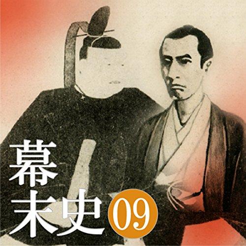 『幕末史09暗殺は…みんな知っていた?井伊直弼の独裁と暗殺』のカバーアート