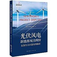 光伏风电新能源项目纠纷实务焦点问题案例精析