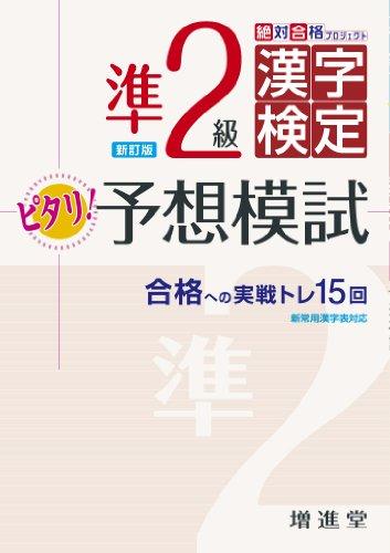 漢字検定 準2級 ピタリ予想模試: 合格への実戦トレ15回
