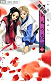 女王の花(1)【期間限定 無料お試し版】 (フラワーコミックス)