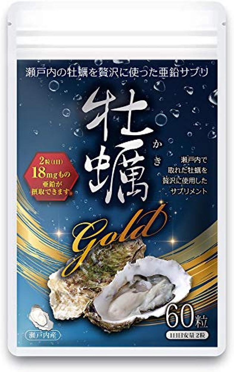 コンセンサス知的花火牡蠣gold 亜鉛サプリ 18mg 高配合 亜鉛 タウリン アルギニン 国産 広島産牡蠣 60粒 30日分