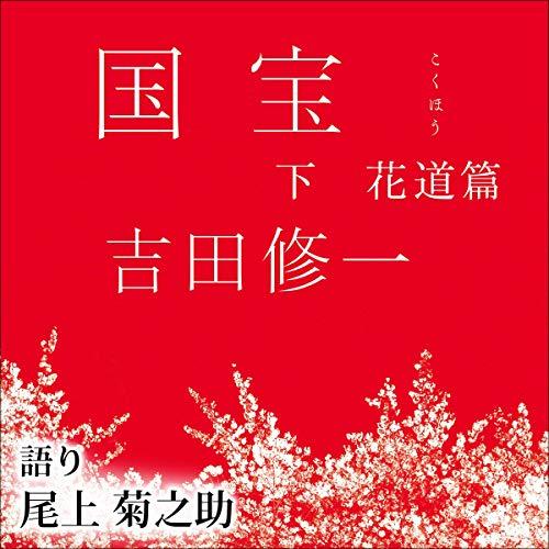 『国宝 下 花道篇』のカバーアート