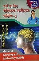 MEDICAL SURGICAL NURSING-1 PUBLISHED BY-NURSING BOOK'S PUBLISHER ,AGRA