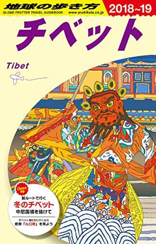 D08 地球の歩き方 チベット 2018~2019 (地球の歩き方D アジア)の詳細を見る