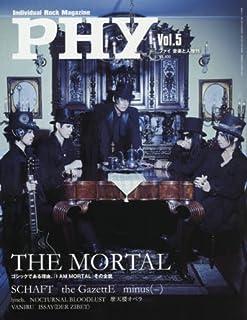 PHY【ファイ】VOL.5 音楽と人増刊 特集:THE MORTAL