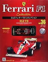 隔週刊 公式フェラーリF1コレクション 2013年 1/16号 [分冊百科]