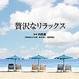 Refine - Refine Zeitaku Na Relax [Japan CD] RELAX-47