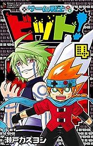 ゲーム戦士 ビット!(4) (てんとう虫コミックス)
