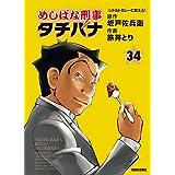 めしばな刑事タチバナ(34)[レトルトカレーに吠えろ!] (TOKUMA COMICS)