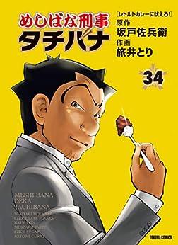 [坂戸佐兵衛, 旅井とり]のめしばな刑事タチバナ(34)[レトルトカレーに吠えろ!] (TOKUMA COMICS)