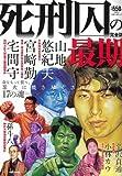 死刑囚の最期 (ミリオンコミックス ナックルズコミック 27) (ミリオンコミックス ナックルズコミック 27)