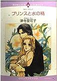 プリンスと水の精 (エメラルドコミックス ロマンスコミックス)
