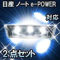 LEDルームランプ 日産 ノートe-POWER対応 2点セット