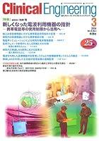 Clinical E. 2014年3月号 Vol.25No.3