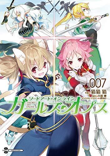 ソードアート・オンライン・ガールズ・オプス コミック 1-7巻セット