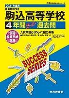 T41駒込高等学校 2021年度用 4年間スーパー過去問 (声教の高校過去問シリーズ)