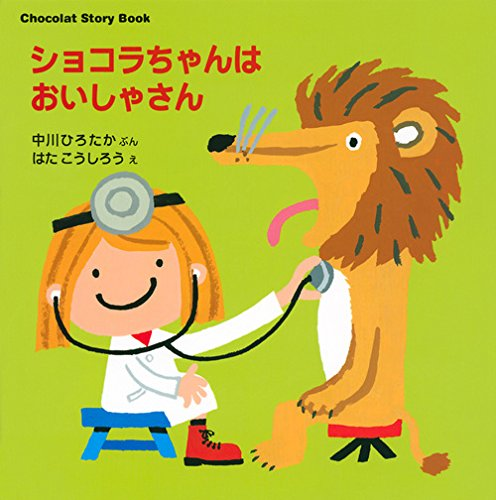 Chocolat Story Book ショコラちゃんは おいしゃさん (講談社の幼児えほん)