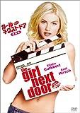 ガール・ネクスト・ドア <特別編> [DVD] image