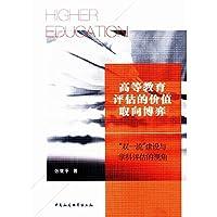 """高等教育评估的价值取向博弈——""""双""""建设与学科评估的视角 9787520323260 张继平 中国社会科学出版社"""