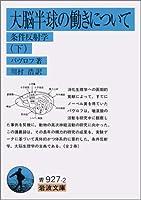 大脳半球の働きについて 下―条件反射学 (岩波文庫 青 927-2)