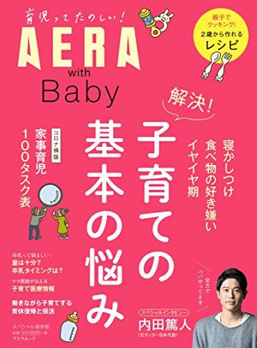 【AERA with Baby】解決! 子育ての基本の悩み (AERAムック)