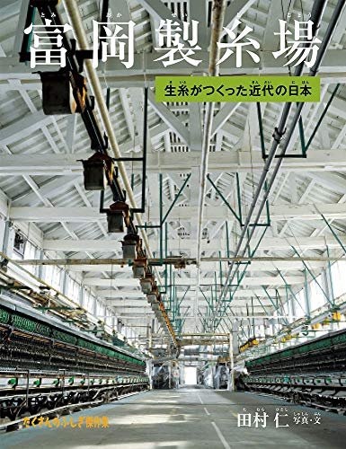 富岡製糸場 生糸がつくった近代の日本 (たくさんのふしぎ傑作集)