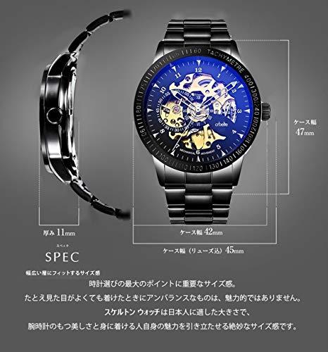 『[crbelte] 腕時計 メンズ 防水 ビジネス スケルトン 自動巻き 8ATM 日本製ムーブメント ステンレス 黒』の7枚目の画像