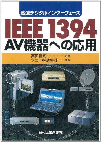高速デジタルインターフェース IEEE1394 AV機器への応用