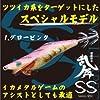 ハヤブサ(Hayabusa) エギ 超動餌木 乱舞 SS 1.75号 グローピンク #1 FS508
