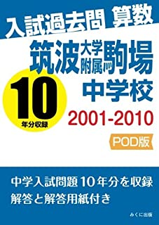 入試過去問算数 2001-2010 筑波大学附属駒場中学校