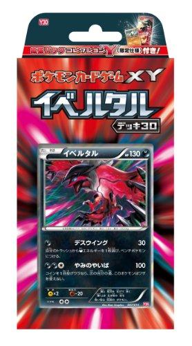 ポケモンカードゲームXY イベルタルデッキ30