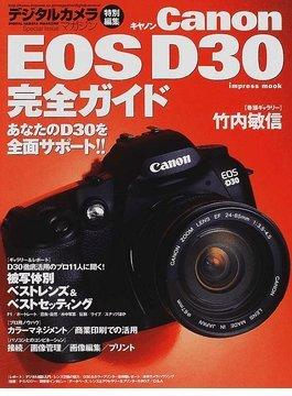 Canon EOS D30完全ガイド―あなたのD30を全面サポート!! (Impress mook)