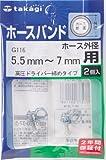 タカギ(takagi) ホースバンド ホースバンド高圧ドライバー締タイプ ホース外径:5.5mm~7mm G116 【安心の2年間保証】