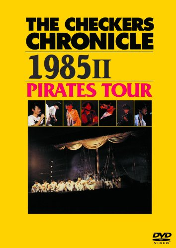 THE CHECKERS CHRONICLE 1985 II PIRATES TOUR (廉価版) [DVD]