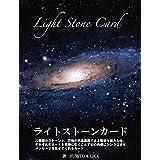 ライトストーンカード