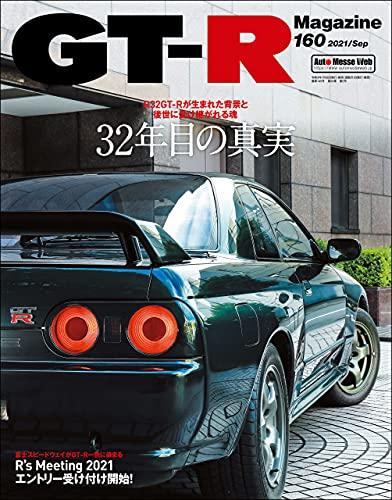 GT-R Magazine(ジーティーアールマガジン) 2021年 9月号 [雑誌]