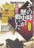 NHK「その時歴史が動いた」コミック版 昭和史 終戦・平和編 (ホーム社漫画文庫)