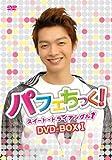 パフェちっく! ~スイート・トライアングル~ ノーカット版 DVD-BOX I ケルビンver. image