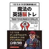 魔法の英語脳トレ 〜1日15分18日で英語の達人に〜