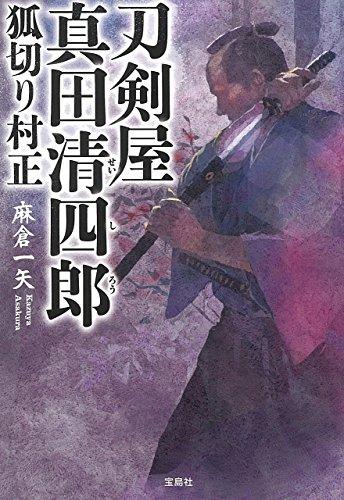 刀剣屋真田清四郎 狐切り村正 (宝島社文庫 「この時代小説がすごい!」シリーズ)