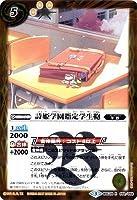 詩姫学園指定学生鞄 R バトルスピリッツ 詩姫学園 bsc28-050
