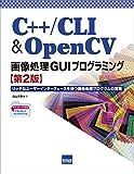C++/CLI & OpenCV画像処理GUIプログラミング―リッチなユーザーインターフェースを持つ画像処理プロ