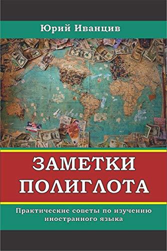 Заметки Полиглота: Практические советы по изучению иностранного языка (English Edition)