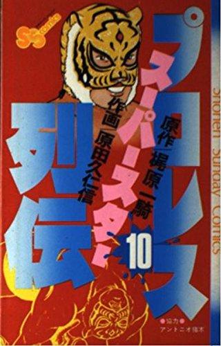 プロレススーパースター列伝 10 (少年サンデーコミックス)