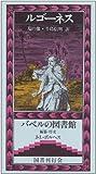 ルゴーネス―塩の像 (バベルの図書館)