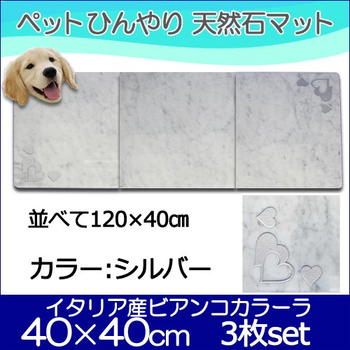オシャレ大理石ペットひんやりマット可愛いトランプハート(カラー:シルバー) 40×40cm 3枚セット peti charman
